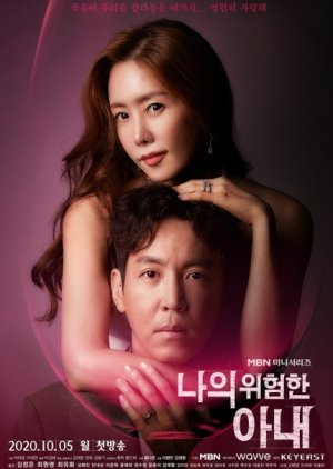 My Dangerous Wife (2020) ซับไทย Ep.1-16