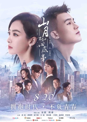 Love Under the Moon 2019 ซับไทย Ep.1-22