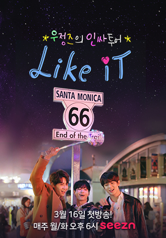 Friendship Tour : Like it ซับไทย Ep.1-3