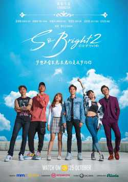 So Bright Season 2 2019 ซับไทย Ep.1-5