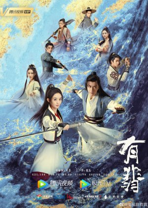 The Legend of Fei (2020) ซับไทย Ep.1-51