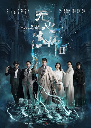 Wu Xin The Monster Killer 2 ซับไทย Ep.1-27