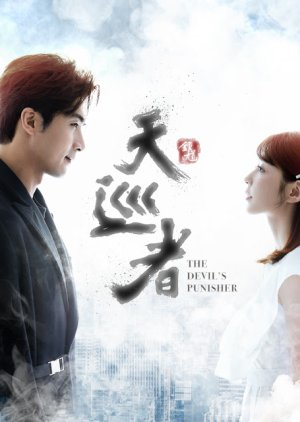 The Devil Punisher (2020) ซับไทย Ep.1-14