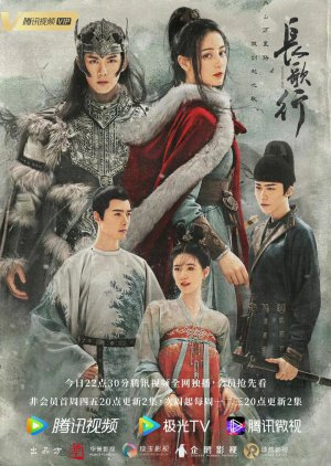 The Long March of Princess Changge (2021) ซับไทย Ep.1-23