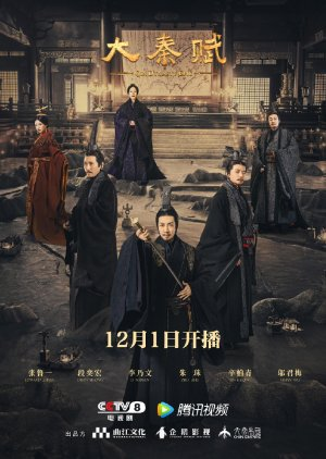 Qin Dynasty Epic Part 1 (2020) ซับไทย Ep.1-3