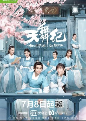 Dance of the Sky Empire (2020) ซับไทย Ep.1-11
