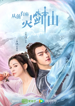 Once Upon a Time in Lingjian Mountain 2019 ซับไทย Ep.1-37