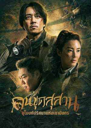 Candle in the Tomb: The Lost Caverns (2020) ซับไทย Ep.1-10