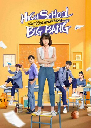 High School Big Bang (2020) ซับไทย Ep.1-15