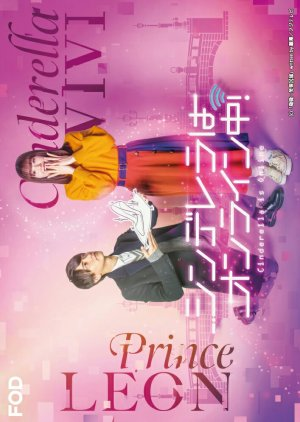 Cinderella is Online (2021) ซับไทย Ep.1