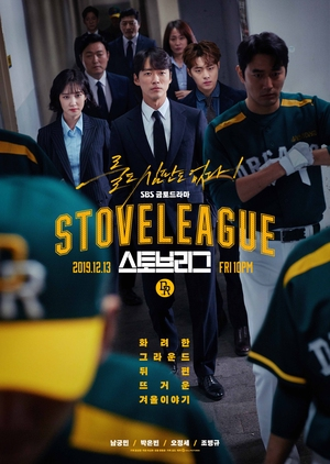 Hot Stove League 2019 ซับไทย Ep.1-40