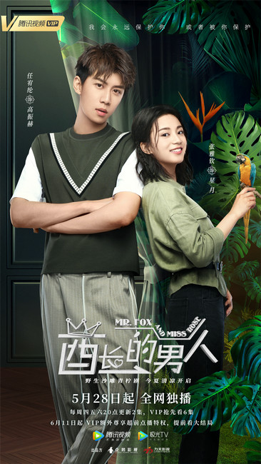 Mr. Fox and Miss Rose (2020) ซับไทย Ep.1-30