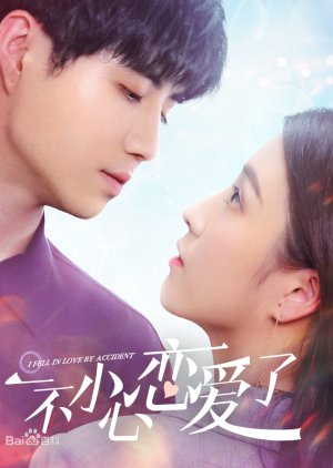 I Fell in Love By Accident (2020) ซับไทย Ep.1-12