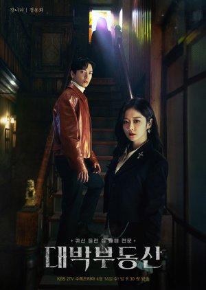 Sell Your Haunted House (2021) ซับไทย Ep.1-20