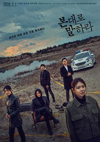 Tell Me What You Saw (2020) ซับไทย Ep.1-16