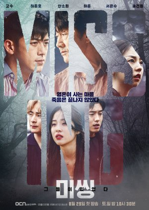 Missing: The Other Side (2020) ซับไทย Ep.1-12